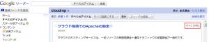 Google Readerのキャプチャ