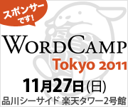 WordCamp Tokyo 2011